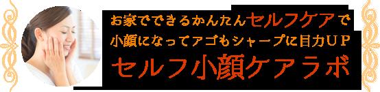 """小顔マッサージが自宅で簡単にできる """"セルフ小顔ケアラボ"""" 加藤秀之&菜穂子"""
